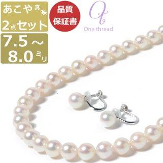 真珠 ネックレス パール ネックレス セット あこや 7.5ミリ-8ミリ珠 長さ 42cm イヤリング or ピアス 2点セット 日本製 7.5-8mm珠