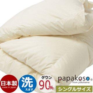 papakoso(パパコソ) 洗える羽毛布団 シングルサイズ しあわせなふとん 中羽毛1.2kg ボリューム One thread 工場 直送 日本製 ダウン90% 軽量生地 150×210cm