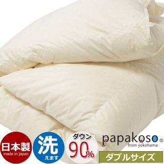 papakoso(パパコソ) 洗える羽毛布団 ダブルサイズ しあわせなふとん 中羽毛1.6kg ボリューム One thread 工場 直送 日本製 ダウン90% 軽量生地 190×210cm