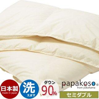 papakoso(パパコソ) 洗える 羽毛 薄掛け ダウンケット セミダブルサイズ 肌掛け ポーランド産ダウン90% 中羽毛0.4kg 軽量生地 日本製 羽毛ふとん 薄い羽毛布団 170×210cm