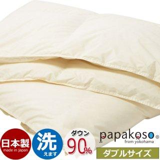 papakoso(パパコソ) 洗える 羽毛 薄掛け ダウンケット ダブルサイズ 肌掛け ポーランド産ダウン90% 中羽毛0.5kg 軽量生地 日本製 羽毛ふとん 薄い羽毛布団 190×210cm