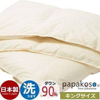 papakoso(パパコソ) 洗える 羽毛 薄掛け ダウンケット キングサイズ 肌掛け ポーランド産ダウン90% 中羽毛0.7kg 軽量生地 日本製 羽毛ふとん 薄い羽毛布団 230×210cm