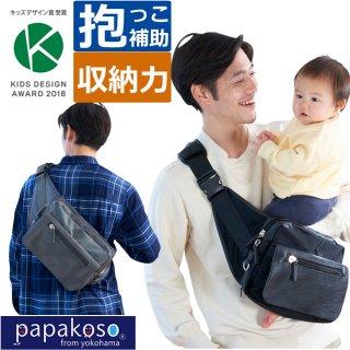 限定モデル パパバッグ 型押しモデル papakoso パパコソ パパ&ママ140人と考えた理想のパパバッグ エンボス ショルダーパッド付