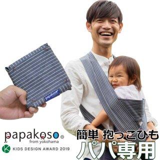 限定モデル ヒッコリーストライプ ヒッコリー papakoso パパコソ パパ専用 クロス式 簡易抱っこひも papa-dakko パパダッコ 日本製 S M L XL