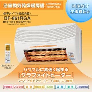標準取付け工事費込 長期保証 5年 お風呂の換気・乾燥・暖房機 浴室換気乾燥暖房機 壁用 標準タイプ 換気内蔵 BF-861RGA