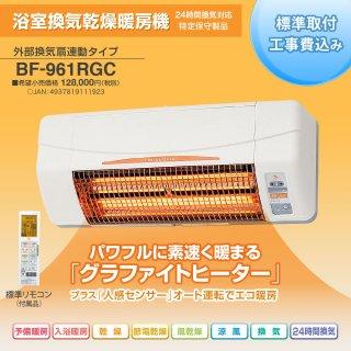標準取付け工事費込 長期保証 5年 お風呂の換気 乾燥 暖房機 浴室換気乾燥暖房機 壁用 既存換気扇連動タイプ BF-961RGC