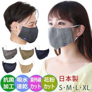 マスク 日本製 洗える 布マスク チェック デニム 抗菌 UVカット 大人 子供 子ども 男性 メンズ 女性 おしゃれ こども 小さ目 大き目 papakoso パパコソ 防臭 花粉 速乾