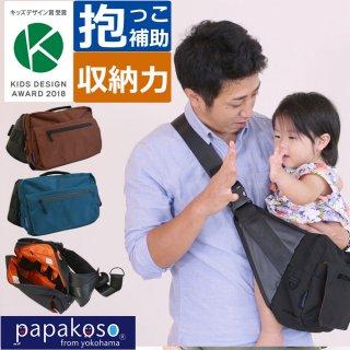 クリエイターズモデル パパバッグ Kモデル コーデュラ papakoso パパコソ パパ&ママ140人と考えた理想のパパバッグ ショルダーパッド付