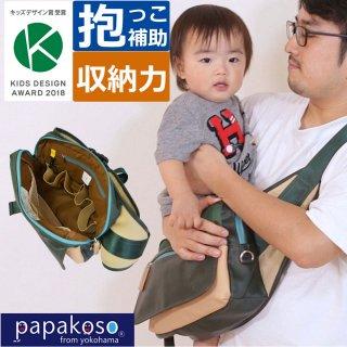 クリエイターズモデル パパバッグ Yモデル ゆむい papakoso パパコソ パパ&ママ140人と考えた理想のパパバッグ ショルダーパッド付