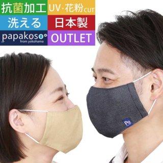 アウトレット マスク 日本製 洗える 布マスク 抗菌 大人 子供 子ども 男性 男性用 女性 女性用 おしゃれ 子供用 小さ目 大き目 papakoso パパコソ UVカット 花粉 速乾