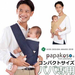 抱っこ紐 メンズ papakoso パパコソ パパ専用 クロス式 簡易抱っこひも 簡単 papa-dakko パパダッコ デニムモデル S M L XL 日本製