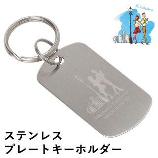 横濱トラディショナル ステンレス キーホルダー ドッグタグ 携帯用 キーリング 割れない 日本製 ステンレス 横浜 土産 YOKOHAMA みなとみらい 横浜トラディショナル