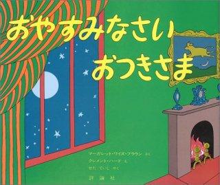 おやすみなさい おつきさま《絵本のご紹介カード付》