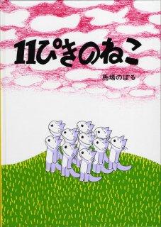 11ぴきのねこ《絵本のご紹介カード付》