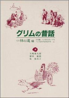 グリムの昔話(2)林の道編