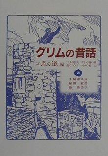 グリムの昔話(3)森の道編