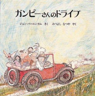 ガンピーさんのドライブ<新版>