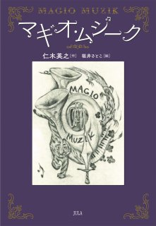 マギオ・ムジーク【7月12日発売 新刊】