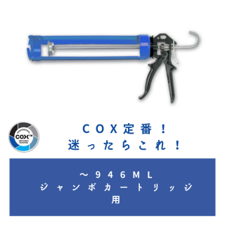COX™パワーフローガンクォート 大容量ジャンボカートリッジ用