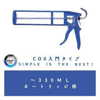 COX™イージーフローガンHD LITE 330ml カートリッジ(ナイロンガン青色)