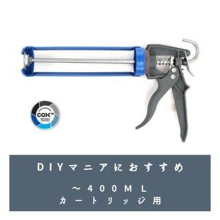 COX™ ミディフローガン カートリッジ用   〜400ml用 20%OFF!!