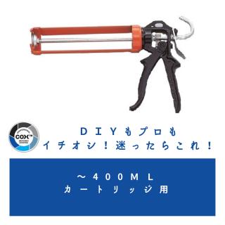 COX™<定番>パワーフローガン カートリッジ 400ml用2タイプ 30%OFF!!