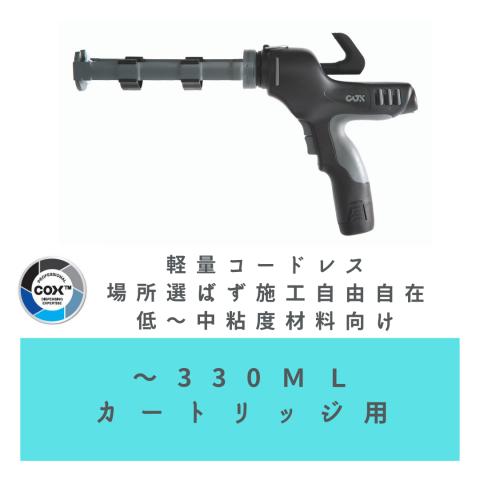 COX<電動式>新イージーパワーPLUS 330mlカートリッジ 低〜中粘度材料向け
