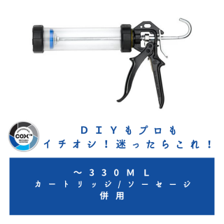 COX™<定番>パワーフローガンコンビ(カートリッジ&ソーセージ併用)〜330ml用軽量透明筒タイプ