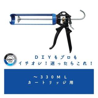 COX™<定番>パワーフローガン カートリッジ 〜330ml用