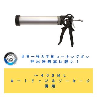 COX™超強力ガン ウルトラフローガン 400ml用コンビ(カートリッジ&ソーセージ併用ガン)