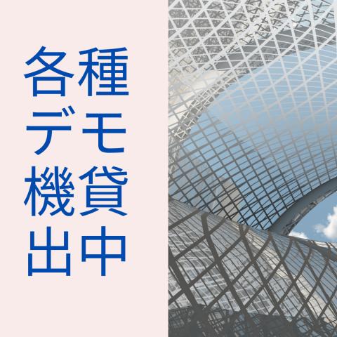 COX™デモ機貸出 1週間1000円