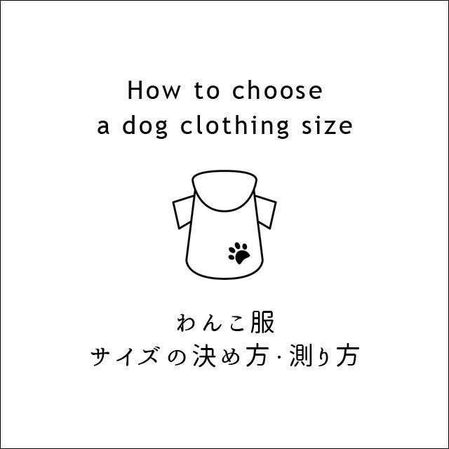 【わんこ服のサイズ】