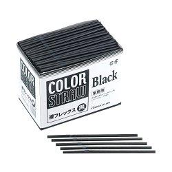 フジ裸フレックスストロー 黒(500本入)
