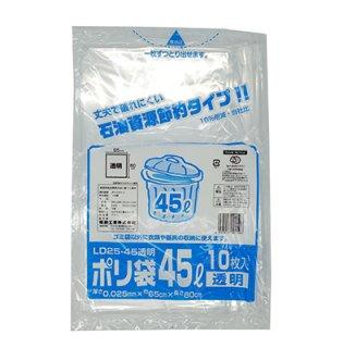 ポリ袋LD25-45 45L透明(10枚入)