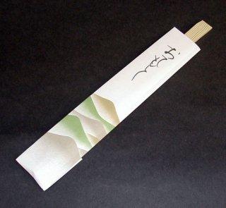杉差込箸 茶山霞(10膳入)