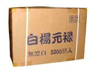 白樺元禄(アスペン)箸(ケース5000膳バラ入)