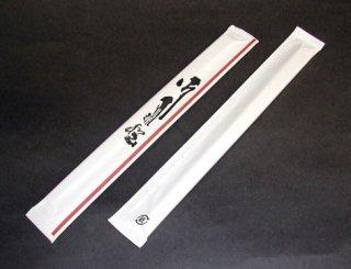 おてもと完封箸8寸(赤線)(1袋 200膳入)
