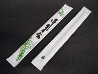紙完封箸8寸(竹柄)つま楊枝無し(1袋 200膳入)