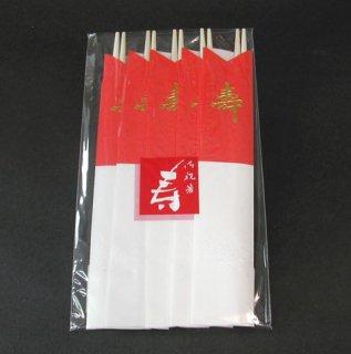 祝箸 紅白(1袋 5膳入)