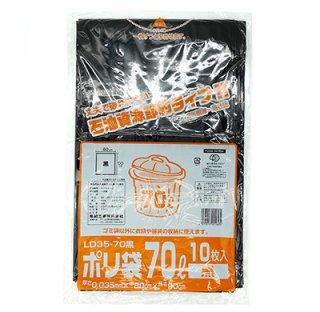 ポリ袋LD35-70 70L黒(10入)