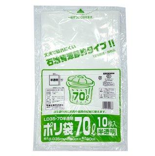 ポリ袋LD35-70 70L半透明(10入)