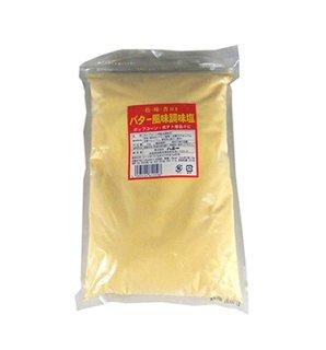 バター風味調味塩 1kg