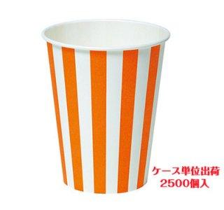 紙コップ 9オンス(272ml)SCV-275ストライプ
