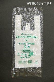 ニューイージーバッグバイオ25 L(100枚入)