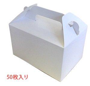 【テイクアウト向け】ケーキ箱 ハンドBOX白 2個用 手付  (50枚入)