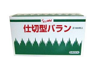 新  仕切型バラングリーン(1000枚入)