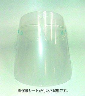 【数量限定】メガネ型 フェイスシールド 飛沫防止(20セット)
