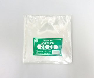 オーピーパック 20-20 (横200mm x 縦200mm) 透明OPP袋(100枚入)