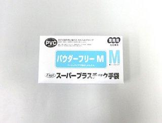 【数量限定】スーパープラスチック手袋 パウダーフリーM(100枚入)