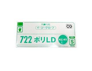 【数量限定】イージーグローブ 722 ポリLD 外エンボス S 透明(100枚入)調理用手袋